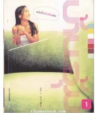บ้านอุ้ม(ฉบับขึ้นบ้านใหม่ค่ะ) Vol.1 Oct 2003