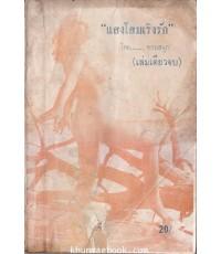 นวนิยายปกขาวโบราณ \'\'แสงโสมเริงรัก\'\'(เล่มเดียวจบ)