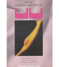 หนังสือนี้มีสาระเฉพาะที่เกี่ยวกับนม