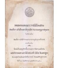 จดหมายเหตุพระราชพิธีลงสรงสมเด็จฯเจ้าฟ้ามหาวชิรุณหิศสยามมกุฎราชกุมารในรัชกาลที่ 5