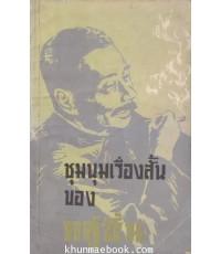 ชุมนุมเรื่องสั้นของ หลู่ซิ่น (Lu Hsun, Collected Short Stories)