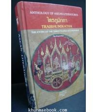 Anthology of Asean Literatures:ไตรภูมิกถา