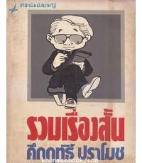 เรื่องสั้นคึกฤทธิ์ *หนังสือดีร้อยเล่มที่เด็กและเยาวชนไทยควรอ่าน