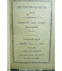 แบบเรียนเรียงความภาษาไทย ภาค 1