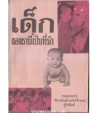 หนังสือวันเด็กแห่งชาติ เล่มที่ 3 ประจำปี พ.ศ.2504 เด็กของเรานี้เป็นที่รัก