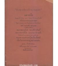 มหาจาริก ของพระภิกษุไทย พะม่า จิตตกง สิงหฬ และอินเดีย พ.ศ.2476