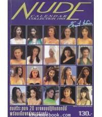 NUDE Calendar Collection 1995