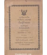 แบบเรียนภาษาไทย หนังสืออ่าน บทละครพูด เรื่องผู้ร้ายแผลงฤทธิ์