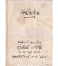 เด็กบ้านสวน หนังสืออนุสรณ์ พัฒน์ เนตรรังษี (พ.เนตรรังษี)