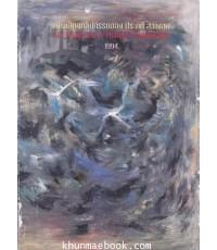 สูจิบัตรการแสดงศิลปกรรมของ ประทีป สว่างสุข 1994