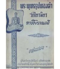พระพุทธรูปทองคำ วัดไตรมิตร ทางโบราณคดี