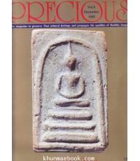 นิตยสารPRECIOUS Vol.8 1995