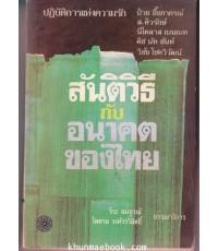 ปฏิการแห่งความรัก สันติวิธีกับอนาคตของไทย