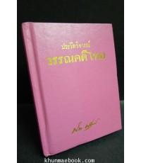 ประวัติวิจารณ์วรรณคดีไทย
