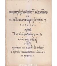 พระพุทธรูปบูชาสมัยต่างๆในประเทศไทย และความเป็นมาของพระพุทธรูปปางต่างๆ