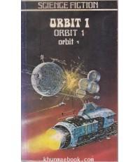 ออบิท 1 (ORBIT 1)