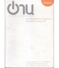 วารสารรายสามเดือนเพื่อการอ่าน ฉบับปฐมฤกษ์ ปีที่ 1 ฉบับที่ 1