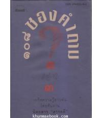 ๑๐๘ ซองคำถามเล่ม ๓