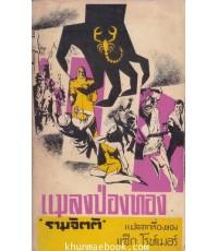 แมลงป่องทอง (The Golden Scorpion)