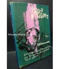 เมืองนิมิตร หรือความฝันของนักอุดมคติ  *หนังสือดีร้อยเล่มที่คนไทยควรอ่าน*