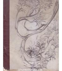 อนุสรณ์ในงานพระราชทานเพลิงศพ นางศรีจิตร สุวรรณพิมพ์ พ.ศ.2517