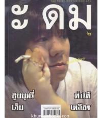 ะ ดม (พิมพ์ครั้งที่ 3!)