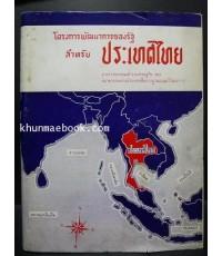 โครงการพัฒนาการของรัฐ สำหรับ ประเทศไทย