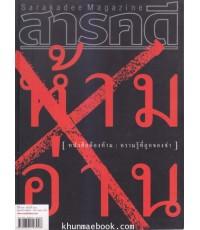 นิตยสารสารคดี ฉบับที่ 260 ปีที่ 22 เดือน สิงหาคม 2549 (ห้ามอ่าน)