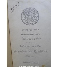 ประชุมปกรณัม ภาคที่ ๑ นิทานอิหร่านราชธรรม ๑๒ เรื่อง