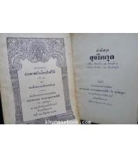 จดหมายเหตุประพาสหัวเมืองปักษ์ใต้ ร.ศ.128 และ ลำดับสกุลสุจริตกุล ราชินีกุล