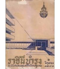 ราชินีบำรุง ฉะบับสมทบทุนสร้างตึกประถม มิถุนายน 2492 (ฉบับพิเศษ)