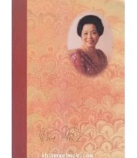 ประเพณีไทยและสาระน่ารู้ พระนิพนธ์ หม่อมเจ้าหญิงพูนพิศมัย ดิศกุล