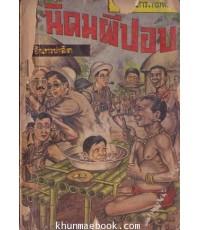 พล นิกร กิมหงวน ตอน นิคมผีปอบ (สำนักพิมพ์บรรลือสาส์น)