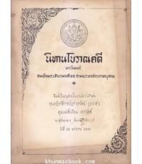 นิทานโบราณคดี ได้รับคัดเลือกให้เป็นหนังสือดี100ชื่อเรื่องที่คนไทยควรอ่าน