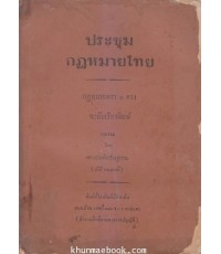 ประชุมกฏหมายไทย กฏหมายตรา 3 ดวง ฉบับเรียงพิมพ์