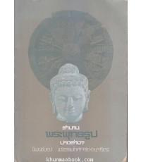 ตำนาน พระพุทธรูปปางต่าง ๆ นิพนธ์ของ พระธรรมโกศาจารย์ อนุจารีเถระ