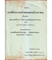 ตำราเภสัชกรรมไทยแผนโบราณ สำหรับผู้อบรมศึกษา วิชาแพทย์แผนโบราณ