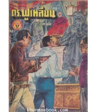 ดร.ฟูเหลียน เล่ม 4