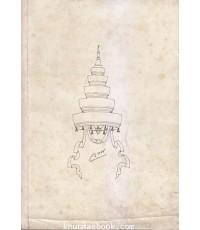 นิราศท่าดินแดง , หลวงยุกรบัตรราชบุรี , ศิลปกรรมในสมัยรัชกาลที่ ๑