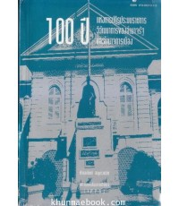 100 ปี แห่งการปฏิรูประบบราชการ วิวัฒนาการของอำนาจรัฐและอำนาจการเมือง