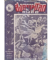 ประวัติศาสตร์ทหารสงครามโลกครั้งที่ 2