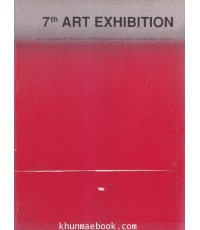 สูจิบัตร นิทรรศการศิลปกรรมครั้งที่ 7