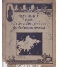 สมุดแผนที่ สำหรับนักเรียนฝ่ายภาษาไทย (โรงพิมพ์ลองแมน ลอนดอน ค.ศ.1935)