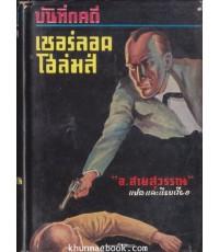 เชอร์ลอค โฮล์มส์ ชุดบันทึกคดี (The Case Book of Sherlock Holmes)