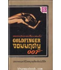 เจมส์ บอนด์007 ตอน จอมมฤตยู007 (Gold Finger)