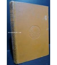 นิบาตชาดกเล่ม ๓ เอกนิบาตชาดก (ฉบับหอพระสมุดวชิรญาณ)