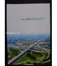 ความเห็นจันทราภา คัดจากหนังสือพิมพ์ไทย