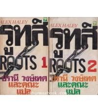 รูทส์ (Roots) *2เล่มชุด*