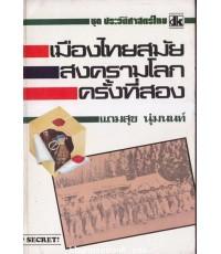 เมืองไทยสมัยสงครามโลกครั้งที่สอง