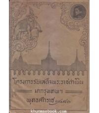 โครงการรับเสด็จพระราชดำเนินมากรุงเทพฯ พุทธศักราช ๒๔๘๑